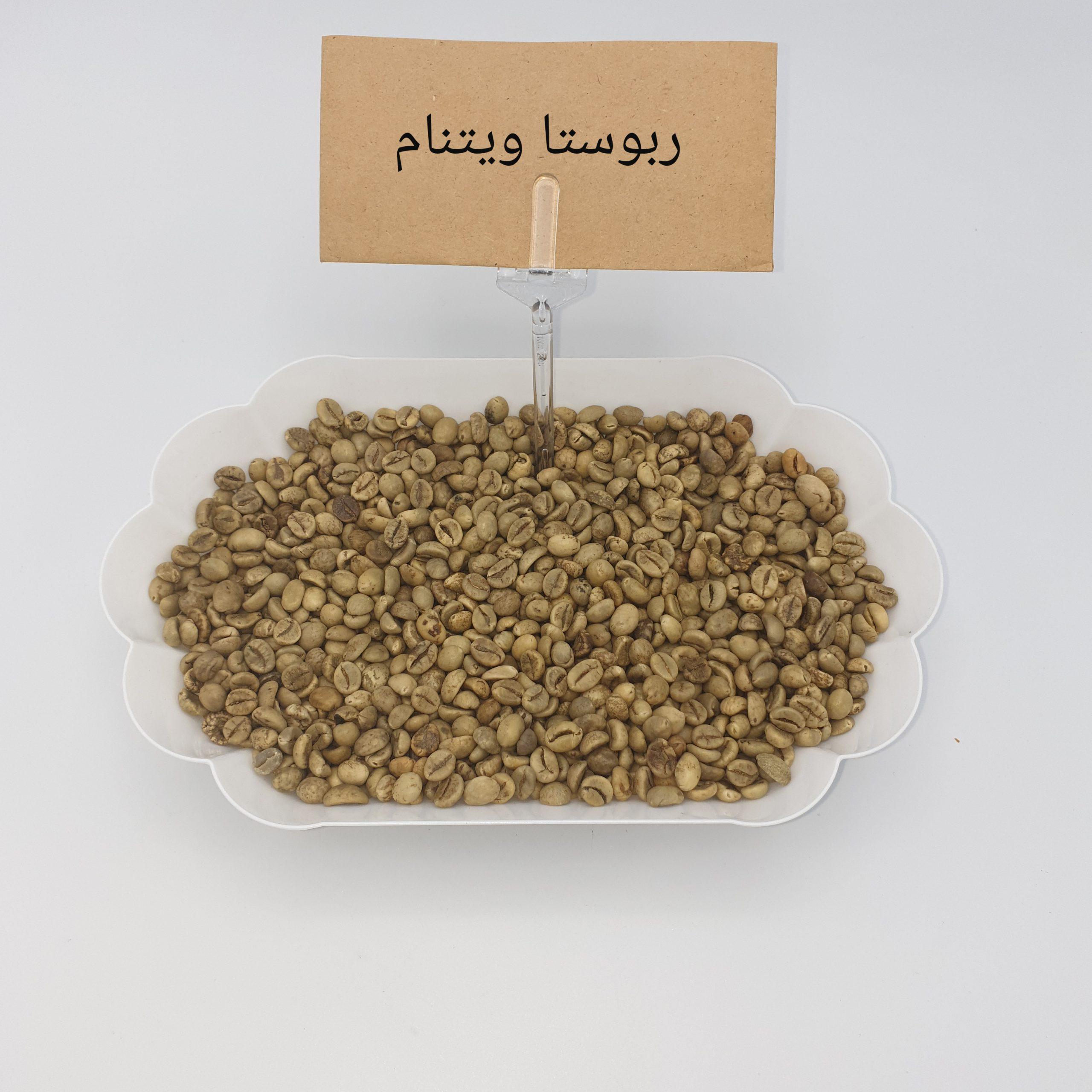 قهوه سبز ربوستا ویتنام