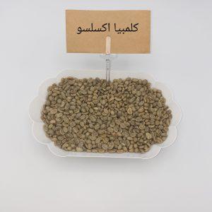 قهوه سبز کلمبیا اکسلسو